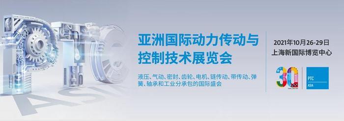 2020上海PTClogo.jpg
