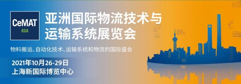 2021上海物流展1