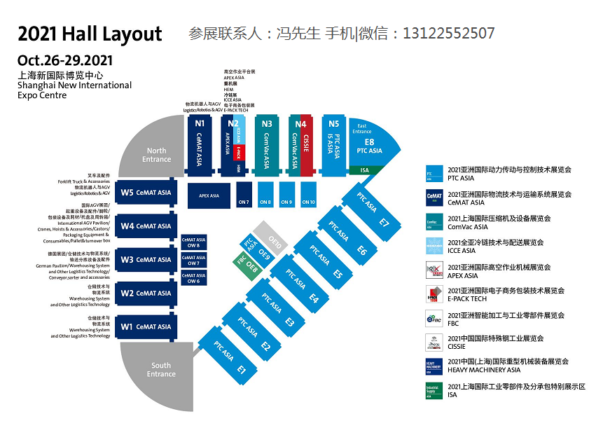 2021上海物流展布局图.png