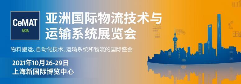 2021上海物流展.jpg