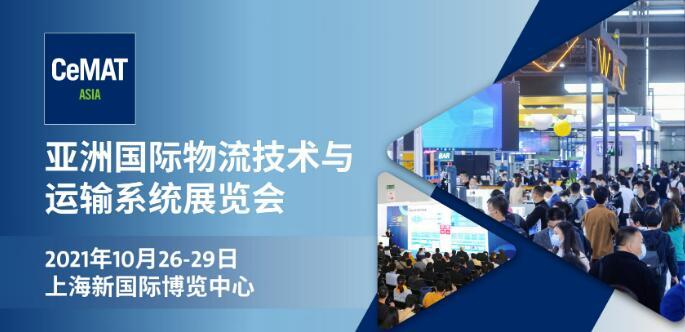 2021上海物流展19
